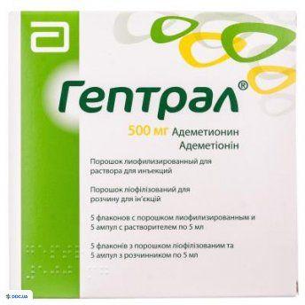 Гептрал порошок лиофилизированный для раствора для инъекций 500 мг флакон, с растворителем в ампулах по 5 мл, №5