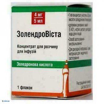 ЗолендроВиста концентрат для инфузий 4 мг/5 мл флакон 5 мл №1
