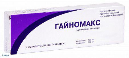 Гайномакс суппозитории вагинальные 250 мг  №7