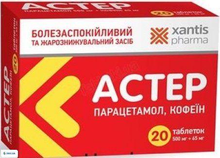 Астер таблетки 565 мг блистер №20