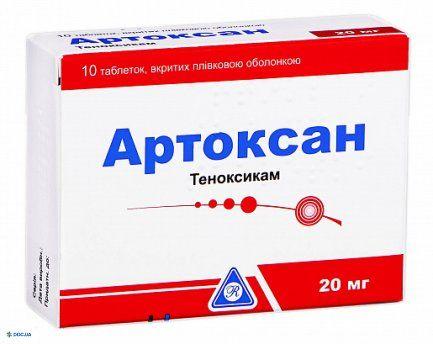 Артоксан таблетки 20 мг №10