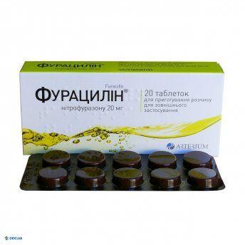 Фурацилин таблетки 20 мг, №20 Галичфарм