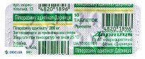 Препарат: Пиперазина адипинат-Дарница таблетки 200 мг №10