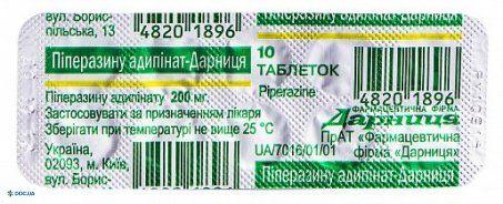 Пиперазина адипинат-Дарница таблетки 200 мг №10