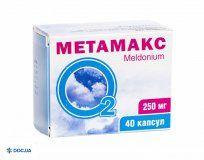 Препарат: Метамакс капсулы 250 мг №40