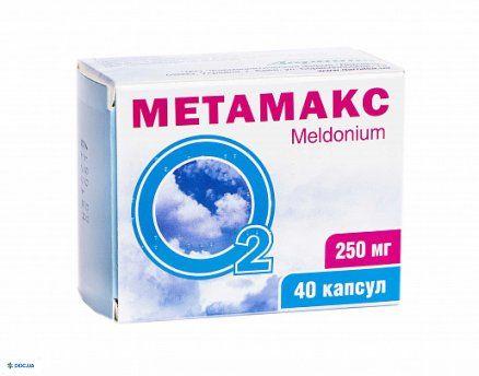 Метамакс капсулы 250 мг №40