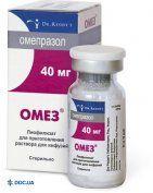 Препарат: Омез лиофилизат для приготовления раствора для инъекций 40 мг флакон, №1