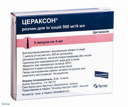 Цераксон раствор для инъекций 500 мг ампула 4 мл, №5