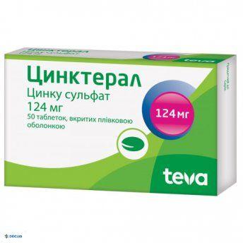 Цинктерал таблетки, 124 мг, №50