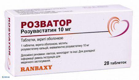 Розватор таблетки 10 мг №28
