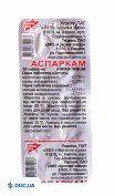 Препарат: Аспаркам таблетки №10 Красная звезда