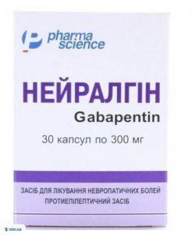 Нейралгин капсулы 300 мг, №30