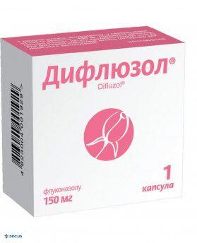 Дифлюзол капсулы 150 мг блистер, №1