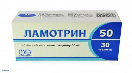 Ламотрин таблетки 50 мг №30