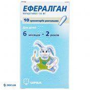 Препарат: Эфералган суппозитории для детей 150 мг, №10