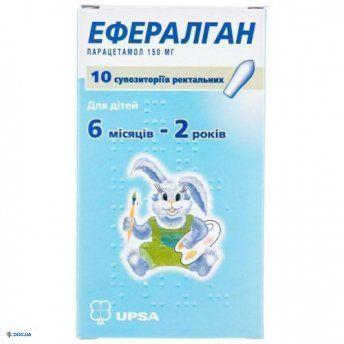 Эфералган суппозитории для детей 150 мг, №10