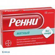 Препарат:  Ренни таблетки жевательные мята без сахара №12