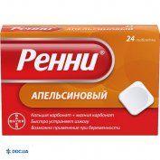 Препарат:  Ренни таблетки жевательные апельсин №24