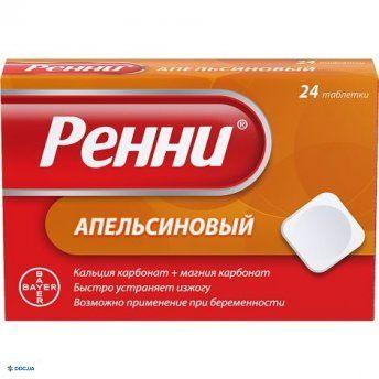 Ренни таблетки жевательные апельсин №24