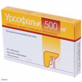 Урсофальк таблетки, покрытые пленочной оболочкой 500 мг блистер, №25