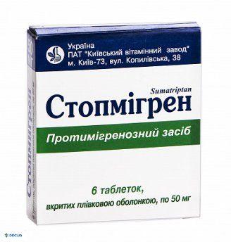 Стопмигрен таблетки 50 мг, №6
