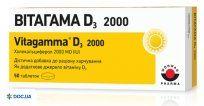 Препарат: Витагама D3 2000 таблетки №50