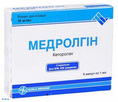 Медролгин раствор для инъекций 30 мг/мл ампула 1 мл №5