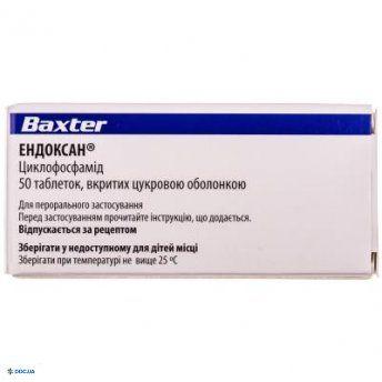 Эндоксан таблетки 50мг №50