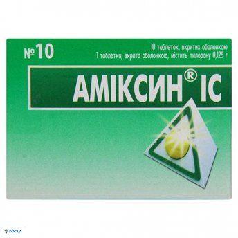 Амиксин IC таблетки 0,125 г №10