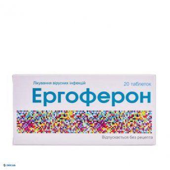 Эргоферон таблетки №20
