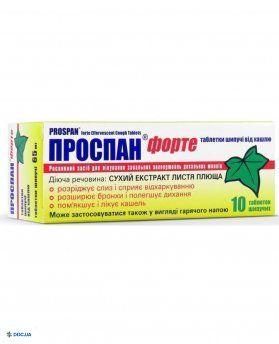 Проспан форте таблетки шипучие 65 мг саше №10