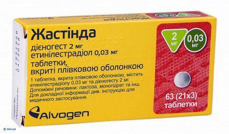 Жастинда таблетки №63