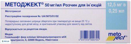 Методжект раствор для инъекций 12,5 мг шприц 0,25 мл №1