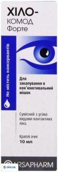 Хило-комод капли глазные 2 мг/мл 10 мл, №1
