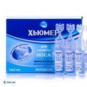 Препарат: Хьюмер монодоза  Назал капли 5 мл №18