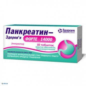 Панкреатин-Здоровье форте 14000 табл. п/о №50