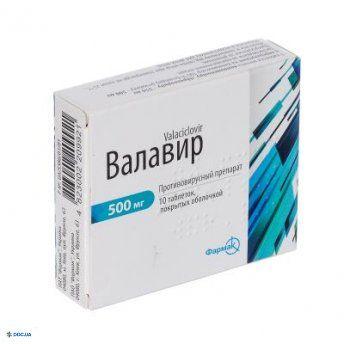 Валавир таблетки 500 мг, №10
