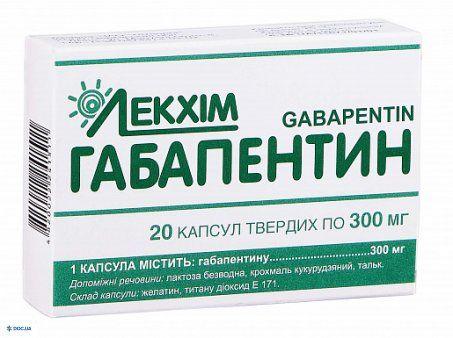 Габапентин капсулы твердые 300 мг, №20
