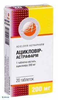 Ацикловир-Астрафарм таблетки 200 мг №20