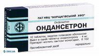 Препарат: Ондансетрон таблетки 4 мг №10 БХФЗ