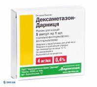 Препарат: Дексаметазон-Дарница ампулы для инъекций №5