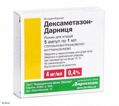 Дексаметазон-Дарница ампулы для инъекций №5