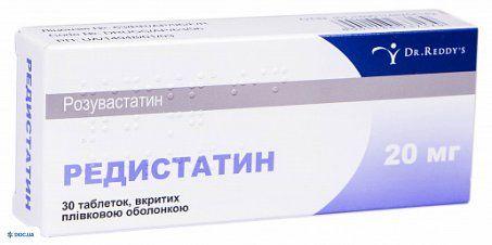 Редистатин таблетки 10 мг №30