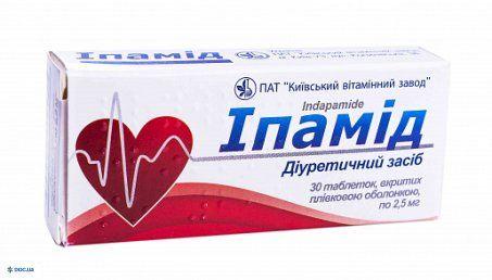 Ипамид таблетки 2,5 мг №30