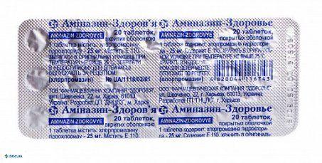 Аминазин-здоровье таблетки 25 мг №20