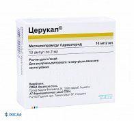 Препарат: Церукал раствор для инъекций 10 мг ампула 2 мл, №10