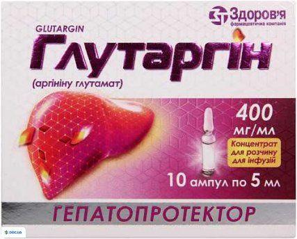 Глутаргин концентрат для раствора для инфузий 400 мг/мл ампула 5 мл №10