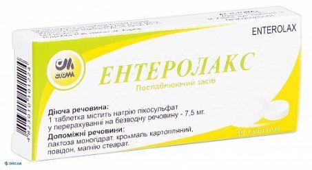 Энтеролакс - Стома таблетки 7,5 мг, №10