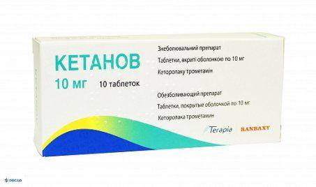 Кетанов таблетки №10