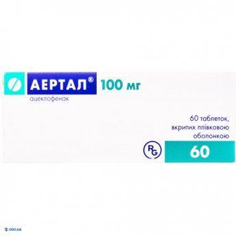 Аэртал таблетки 100 мг № 60